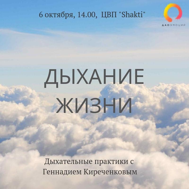 Афиша Воронеж 6.10 / ДЫХАНИЕ ЖИЗНИ