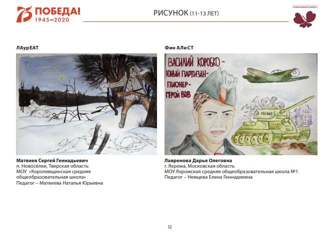 Маленькие герои большой войны: школьник из Тверской области стал лауреатом Всероссийского конкурса