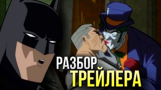 Бэтмен Долгий Хэллоуин Часть 1 - разбор трейлера | Мультвселенная DC Comics | Пасхалки и Отсылки