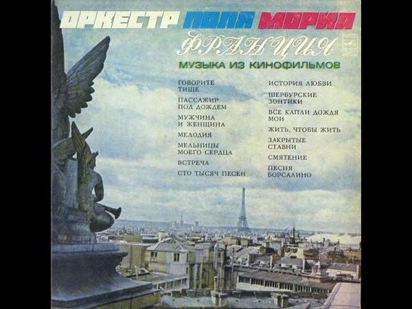 Оркестр Поля Мориа Музыка Из Кинофильмов Мелодия 1974 vinyl record HQ