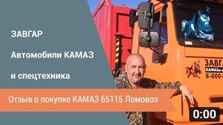 г. Красноуфимск, Свердловская область. 29 мая 2020 г. Отзыв о покупке КАМАЗ 65115 Ломовоз