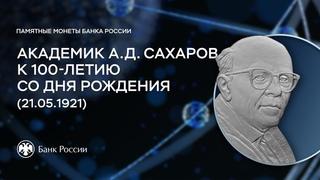 Памятная монета, посвященная 100-летию со дня рождения академика А.Д. Сахарова ()