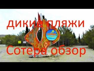 Дикие пляжи Крыма / Сотера обзор