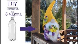 Подарок на 8 Марта своими руками Скандинавский Гном / DIY Mother's Day Gift Gnome