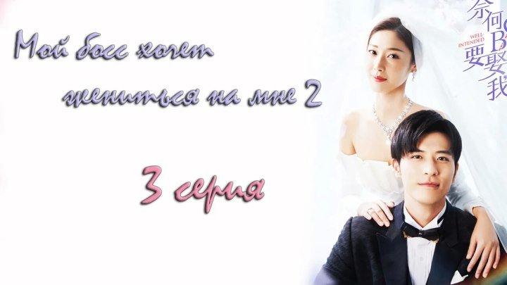 Unicorn Мой босс хочет жениться на мне 2 Well Intended Love 2 3 серия ОЗВУЧКА