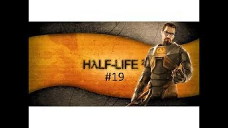 Эпизод 1 Half Life 2 Прохождение На Русском 19