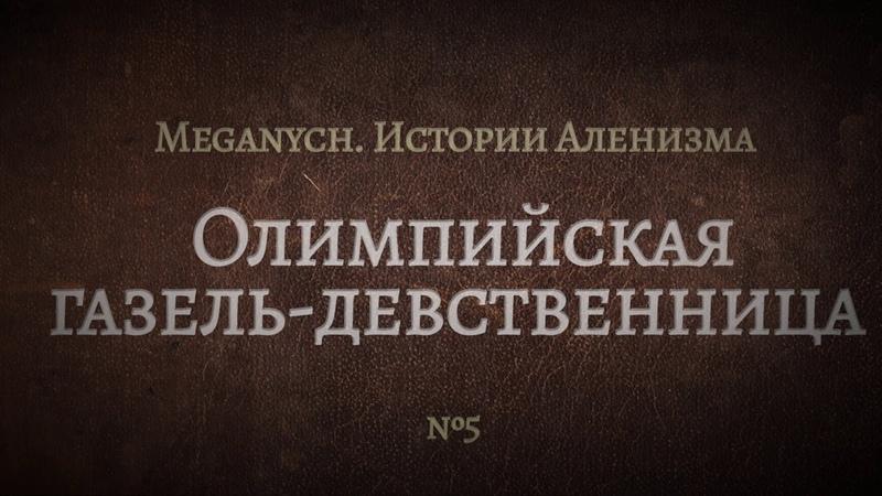 Олимпийская газель девственница Библиотека Меганыча Аудиокнига для мужчин
