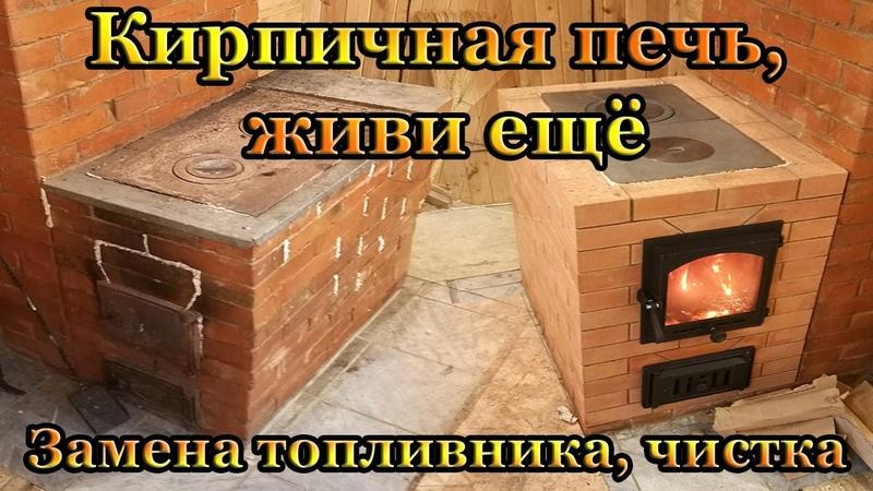 Ремонт отопительно варочной печи шведки в дачном доме Замена топливника дверца со стеклом