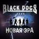 Black Dogs Band - Хард метал