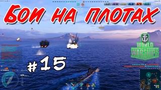 World of Warships - #15 - Выбирай тактику и в бой @Vadim Senna