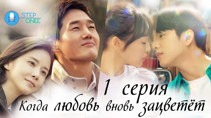 1 16 Когда любовь вновь зацветёт Южная Корея 2020 озвучка STEPonee MVO