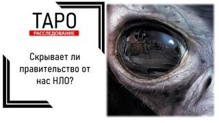Таро-расследование: Скрывает ли правительство от нас НЛО?