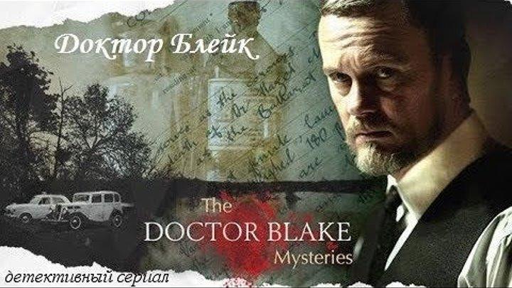 Доктор Блейк s05e08
