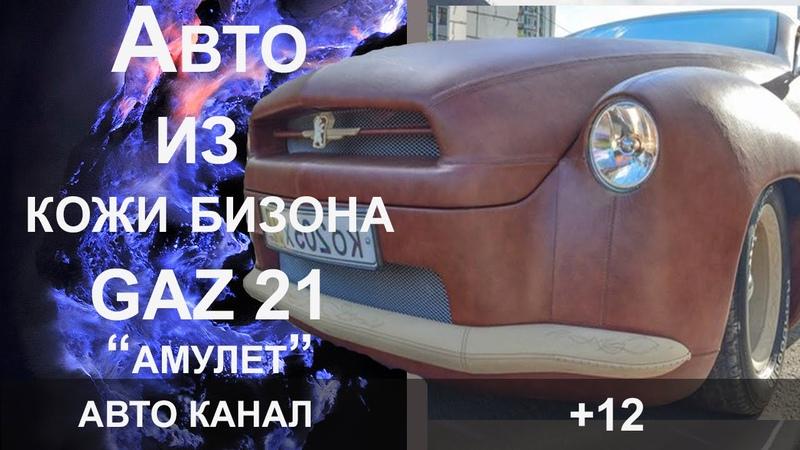 Автомобиль из кожи бизона за 88 миллионов рублей GAZ 21 АМУЛЕТ