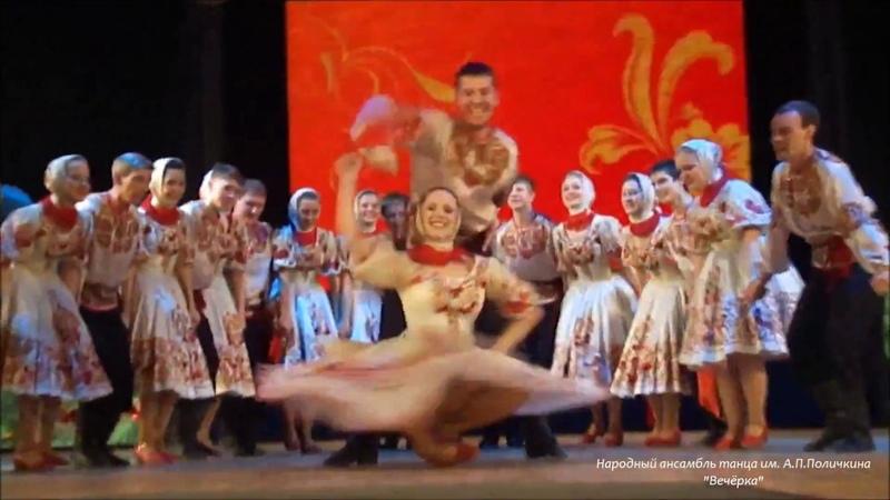 Пляска Уральская вечёрка Г Екатеринбург январь 2011г