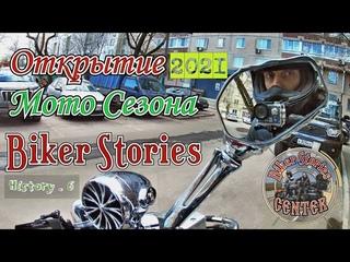 "Открытие Мото Сезона 2021 ""Biker Stories"""