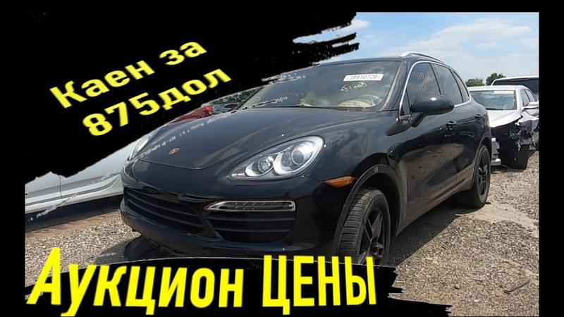 Авто аукцион Копарт Цены Porsche cayen за 875дол Mercedes amg63 за пол цены Свалка Copart