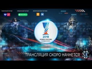 Starcraft 2   Кубок России по киберспорту 2018   Групповая стадия (группы E и F)