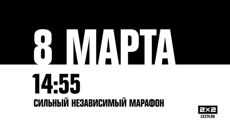 8 марта Сильный независимый марафон Симпсоны Американский Папаша Гриффины на 2х2