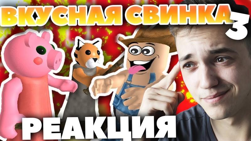 Вкусная Свинка РЕАКЦИЯ Страшная История в Роблокс 3 серия