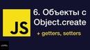 Урок 6 JavaScript Объекты с getters setters