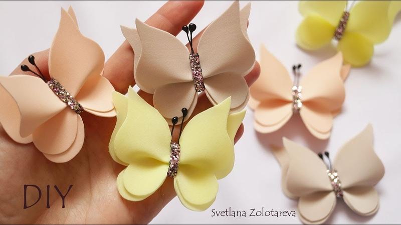 Бабочки из фоамирана