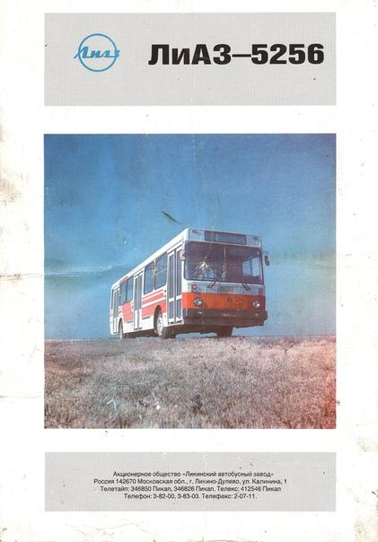 РЕКЛАМНЫЙ ПРОСПЕКТ  Автобус ЛиАЗ-5256