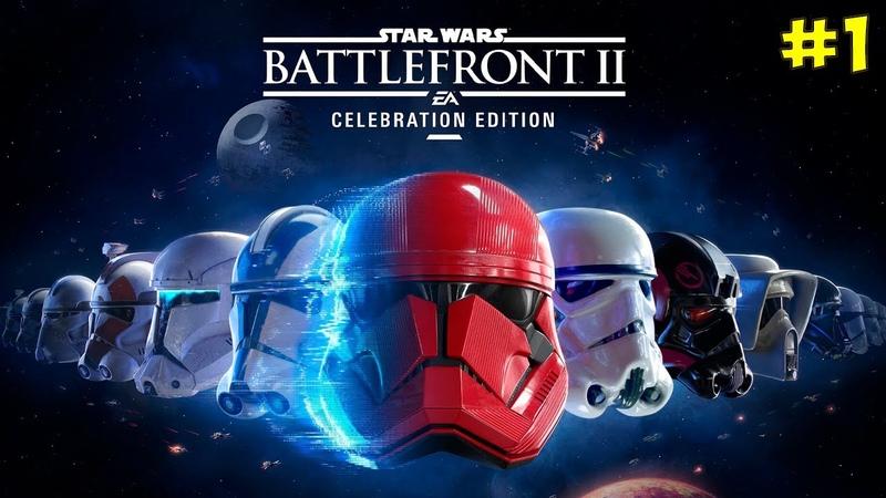 ЗА ИМПЕРИЮ Star Wars Battlefront 2 ♦Прохождение♦ 1