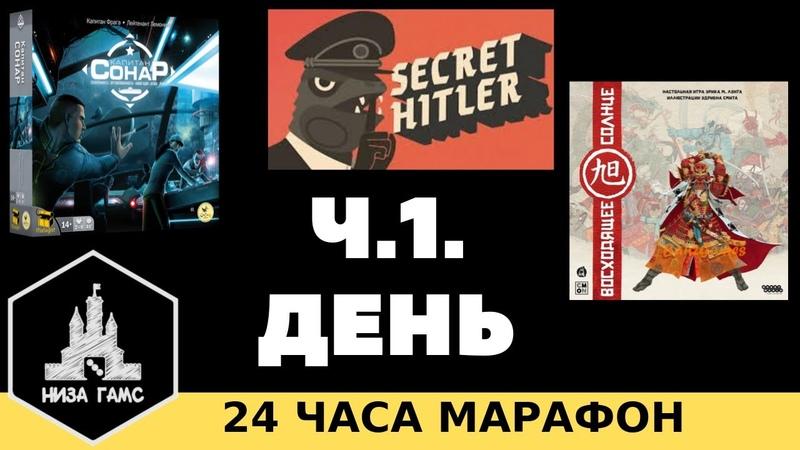 Марафон 24 часа в прямом эфире играем День Восходящее Солнце Капитан Сонар Секретный Гитлер