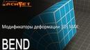 Модификаторы деформации объектов в 3D MAX 02. Модификатор Bend