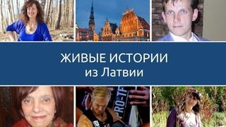 Результаты по использованию Трансфер Фактора в Латвии