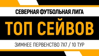 Топ Сейвов 7x7 10 тур