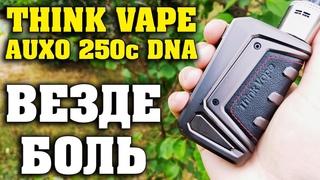 ЛАКШЕРИ ПЛАТА В УБОГОМ КОРПУСЕ / Thinkvape AUXO DNA 250C / Зачем и кому нужна DNA ?