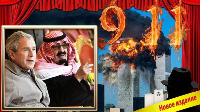 Альцион Плеяды 37 Правда о 9 11 ритуальные убийства 11 Дж Буш пророческое видение Дж Вашингтона