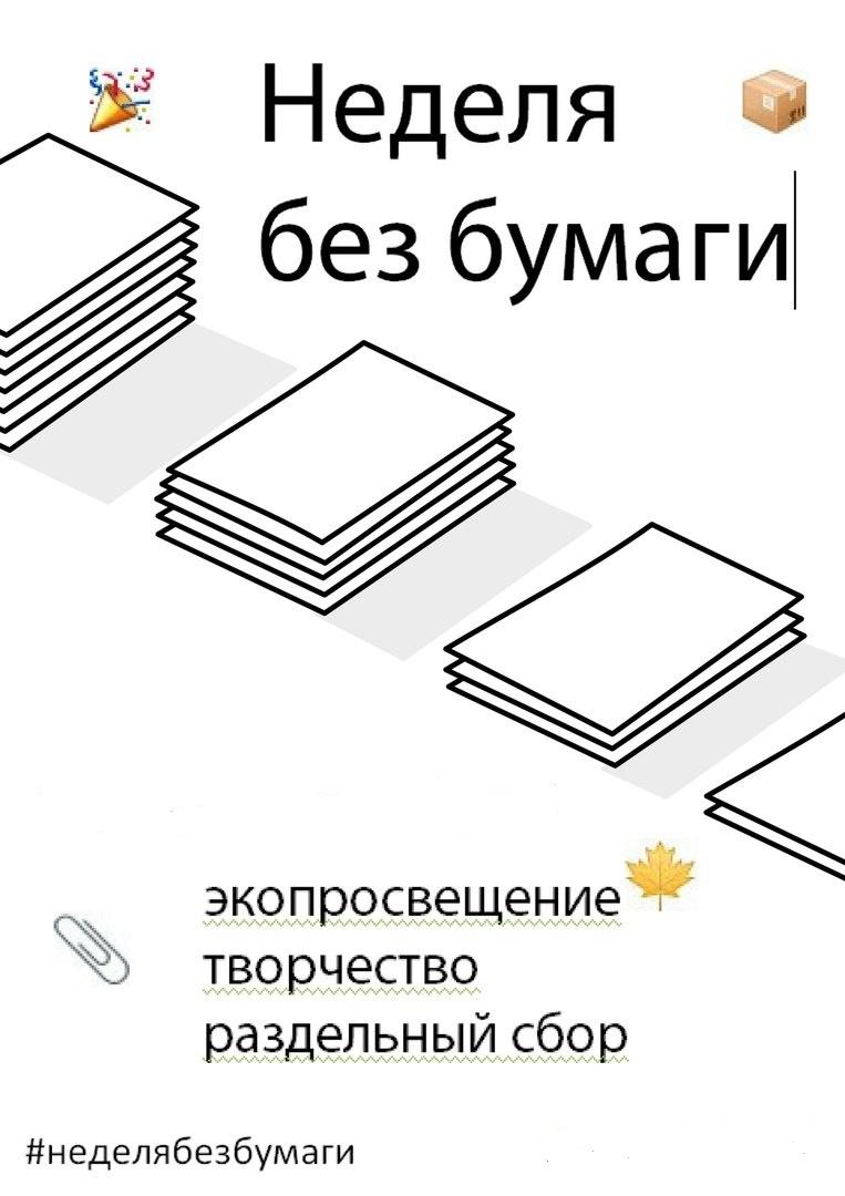 Афиша Казань Неделя без бумаги / Казань / 21 - 27 октября