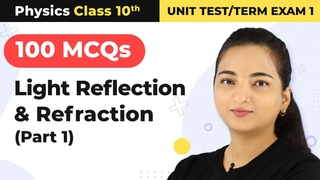 Class 10 Physics MCQ (Term 1 Exam) | Chapter 1 Light Reflection and Refraction Class 10 MCQ (Part 1)