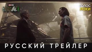 ЛОКИ трейлер на русском #2 | Правильная озвучка | LOKI Russian Trailer #2 | 2021