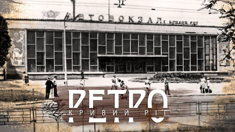 РЕТРО КРИВИЙ РІГ   Автовокзал СТАРІ ФОТО