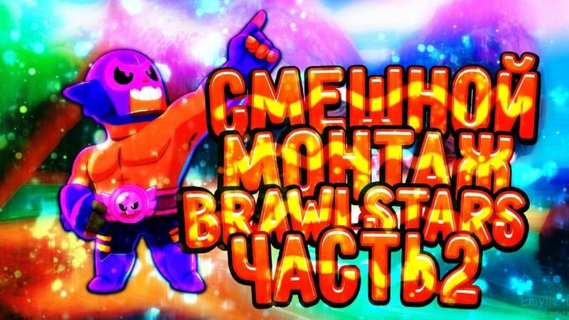 BRAWL STARS СМЕШНОЙ МОНТАЖ 1 РЖАКА ПОЛНАЯ FUNNY MOMENTS BRAWL STARS