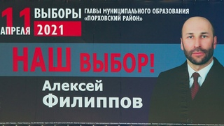 Обращение Алексея Филиппова к гражданам Порховского района