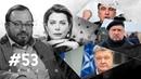 Усиление Порошенко, явление Турчинова и ярость Саакашвили НАБЕЛО