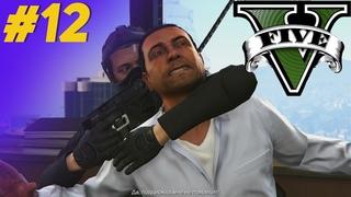 Grand Theft Auto V прохождение ★ ФБР #12