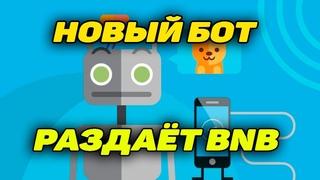 Заработок без вложений bnb криптовалюта binance coin free bnb лучшие краны бинанс бесплатно