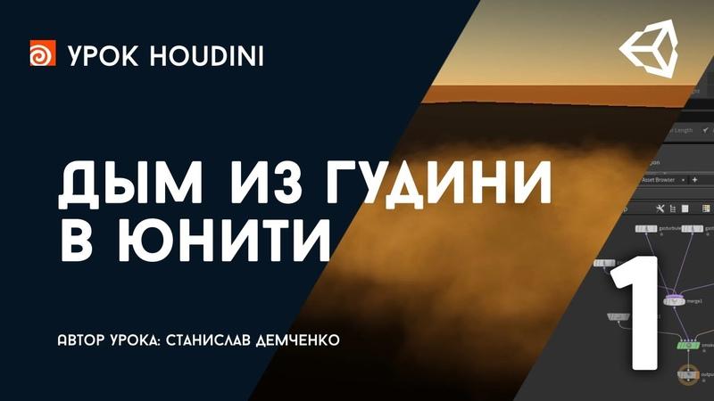 Урок Houdini и Unity Дым из Гудини в Юнити Часть 1