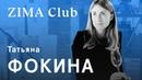Встреча ZIMA Club с Татьяной Фокиной, Hide