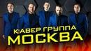 Впечатлительные Люди это Кавер Группа Москва на новый год! Смотри Кавер группа промо 2020.
