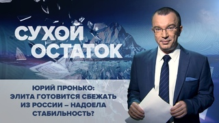 Юрий Пронько: Элита готовится сбежать из России – надоела стабильность?