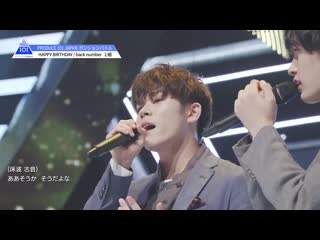 Produce 101 japan|1 group|back number — happy birthday [ep.4]