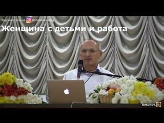 Торсунов О.Г.  Женщина с детьми и работа
