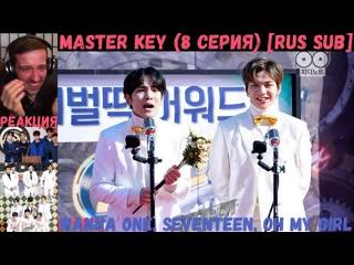 РЕАКЦИЯ на Master Key (8 серия) [RUS SUB]   Даниэль, Сону, Сонун (Wanna One), Мингю (Seventeen), Хёджон (Oh My Girl)